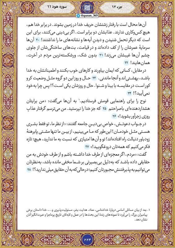"""شروع صبح با """"قرآن کریم""""؛ صفحه ۲۲۴+صوت"""