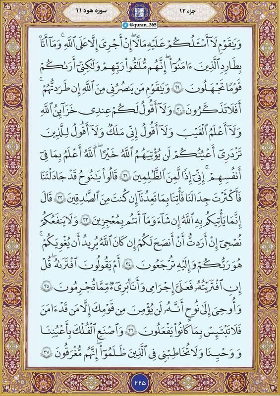 """شروع صبح با """"قرآن کریم""""؛ صفحه ۲۲۵+صوت"""