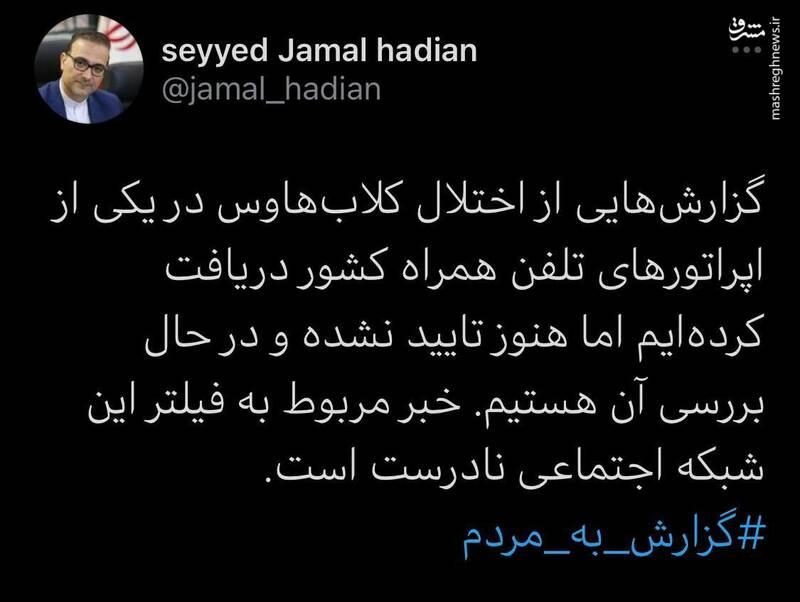وزارت ارتباطات: ادعای «فیلتر کلاب هاوس» نادرست است