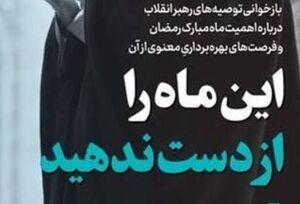 خط حزبالله ۲۸۳ / این ماه را از دست ندهید