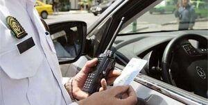 نگران پیامک جریمه رانندگی در محلهایی که حضور نداشتهاید، نباشید