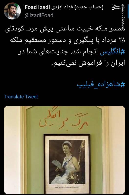 جنایتهای این زن در ایران فراموش نخواهد شد