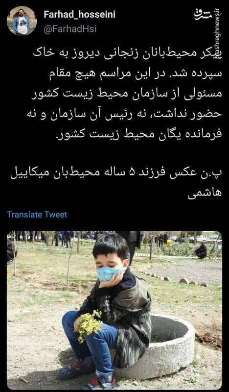 غیبت مسئولان محیطزیست در مراسم خاکسپاری محیطبانان زنجانی