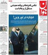 عکس/ صفحه نخست روزنامههای شنبه ۲۱ فروردین