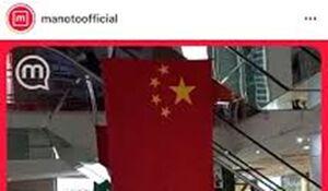 فیلم/ واقعیت ماجرای نصب پرچم چین در مشهد