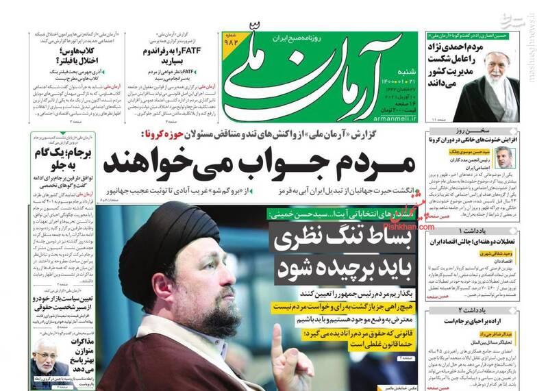 آنلاین شدن نظارت بر خرج های دولت/ هشدار درباره استخدام های یواشکی/ روحانی گفت دیگر گران نکنید دستگاههای دولتی گران کردند