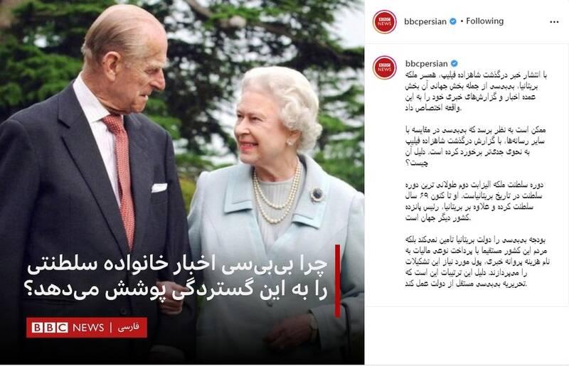 دهن کجی BBC به مخاطبان/ همسر ملکه انگلیس ادعاها را زیر سؤال برد +فیلم
