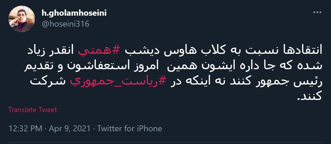 آیا عبدالناصر همتی رئیس جمهور خواهد شد؟