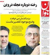 عکس/ صفحه نخست روزنامههای یکشنبه ۲۲ فروردین