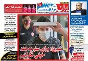 عکس/ تیتر  روزنامههای ورزشی یکشنبه ۲۲ فروردین
