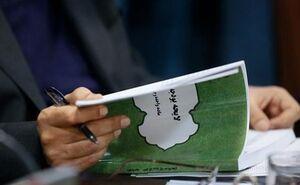طرح احکام اصلاح ساختار بودجه اصلاح شد