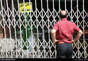 عکس/ دومین روز تعطیلی کرونایی اصناف