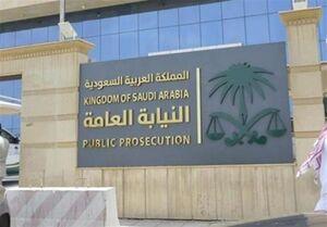 عربستان| ۱۰۶ سال حبس برای ۵ نفر به اتهام پولشویی
