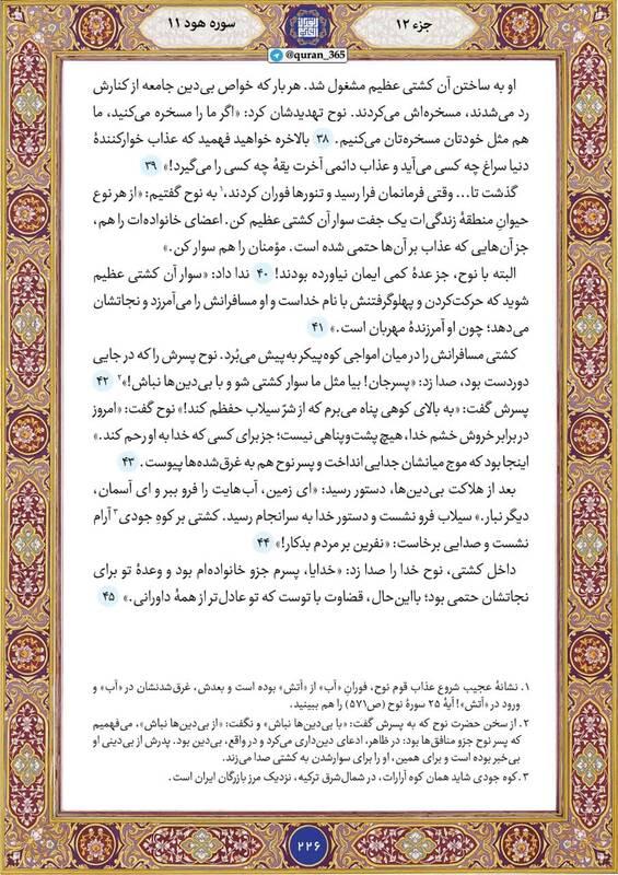 """شروع صبح با """"قرآن کریم""""؛ صفحه ۲۲۶+صوت"""