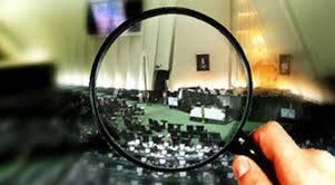 ممنوعیتهای جدید برای نمایندگان مجلس/کدام ایرادات قانون نظارت اصلاح میشود؟