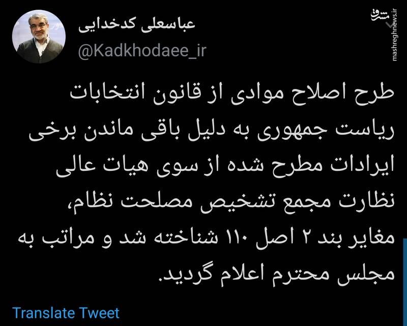 طرح اصلاح قانون انتخابات بازهم تایید نشد