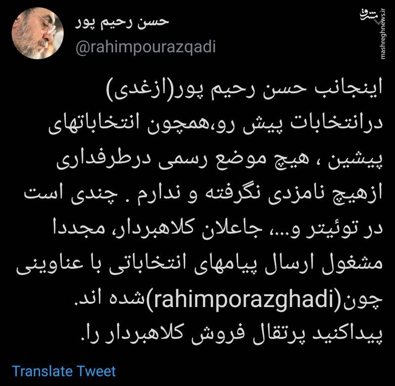 رحیمپور ازغدی: از هیچ نامزدی طرفداری نمیکنم