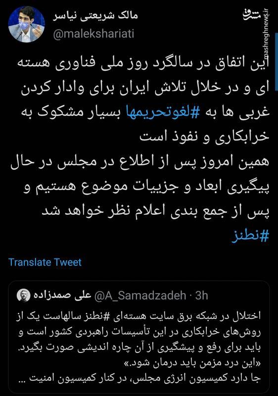 واکنش نماینده مجلس به اختلال در شبکه برق سایت هستهای نطنز