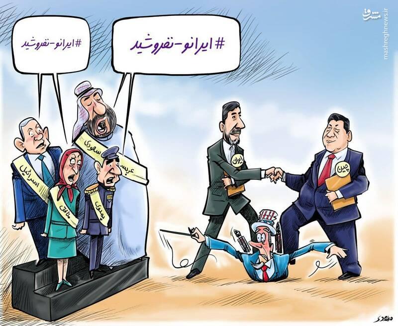 قراردادی که داد خیلیها را درآورد +کاریکاتور