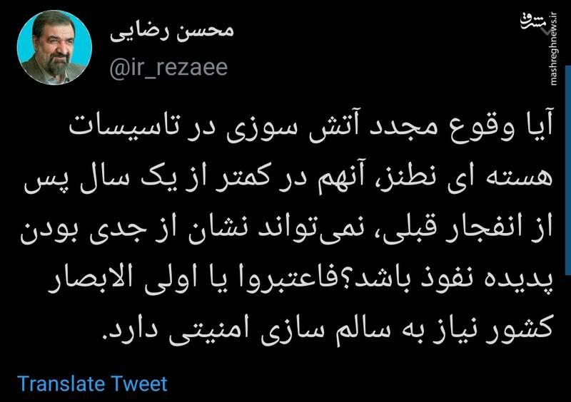 واکنش محسن رضایی به آتشسوزی مجدد در نطنز