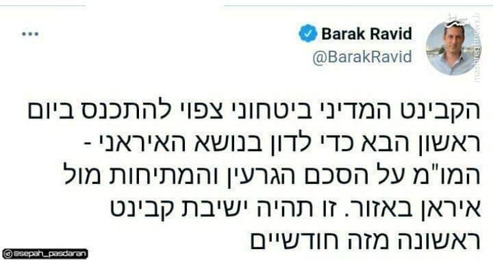 تشکیل جلسه کابینه سیاسی و امنیتی اسرائیل درباره ایران