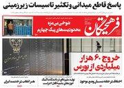 عکس/ صفحه نخست روزنامههای دوشنبه ۲۳ فروردین