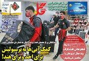 عکس/ تیتر روزنامههای ورزشی دوشنبه ۲۳ فروردین
