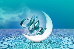 سهشنبه اول ماه رمضان در برخی کشورها