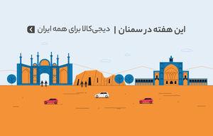 هفتههای خرید اینترنتی به استان سمنان رسید