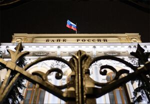 ۴۵ بانک روسیه تا سال ۲۰۲۴ منحل میشوند