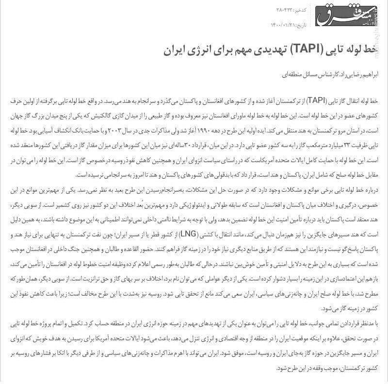 علت انتقاد خانه ملت از عملکرد زنگنه در قراداد گازی با ترکمنستان