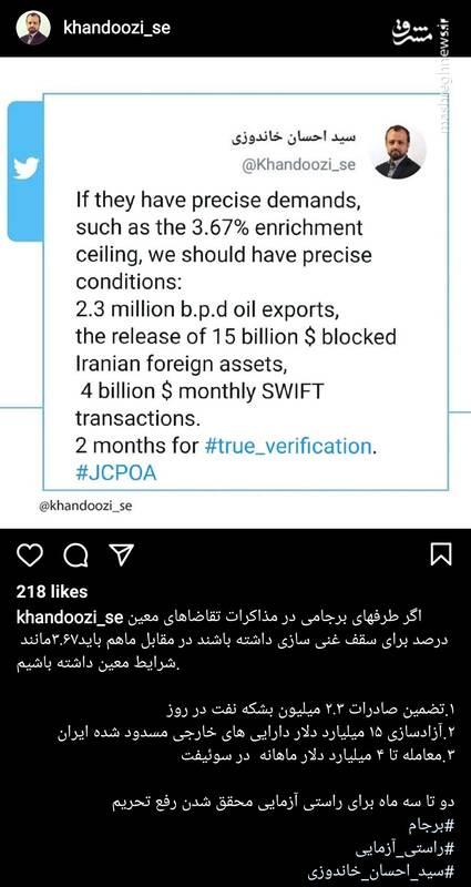 ۴ شرط بازگشت ایران به تعهدات برجامی