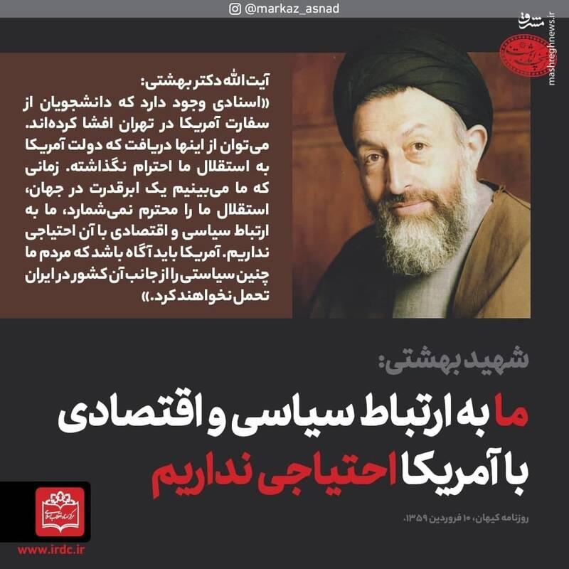 نظر شهید بهشتی درباره ارتباط با آمریکا