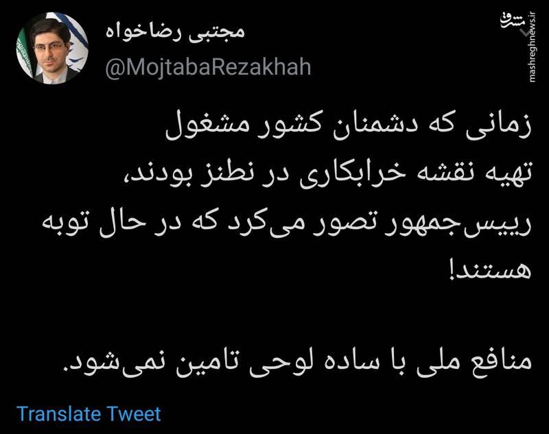 آقای روحانی! منافع ملی با ساده لوحی تامین نمیشود