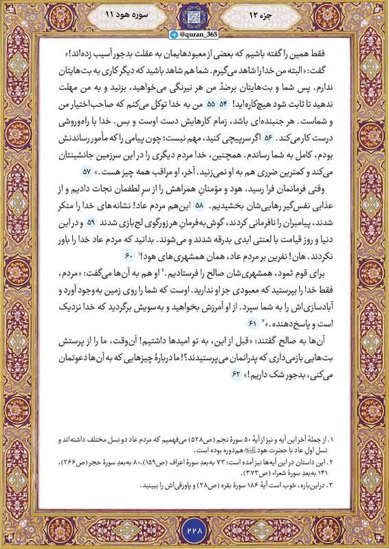 """شروع صبح با """"قرآن کریم""""؛ صفحه ۲۲۸+صوت"""