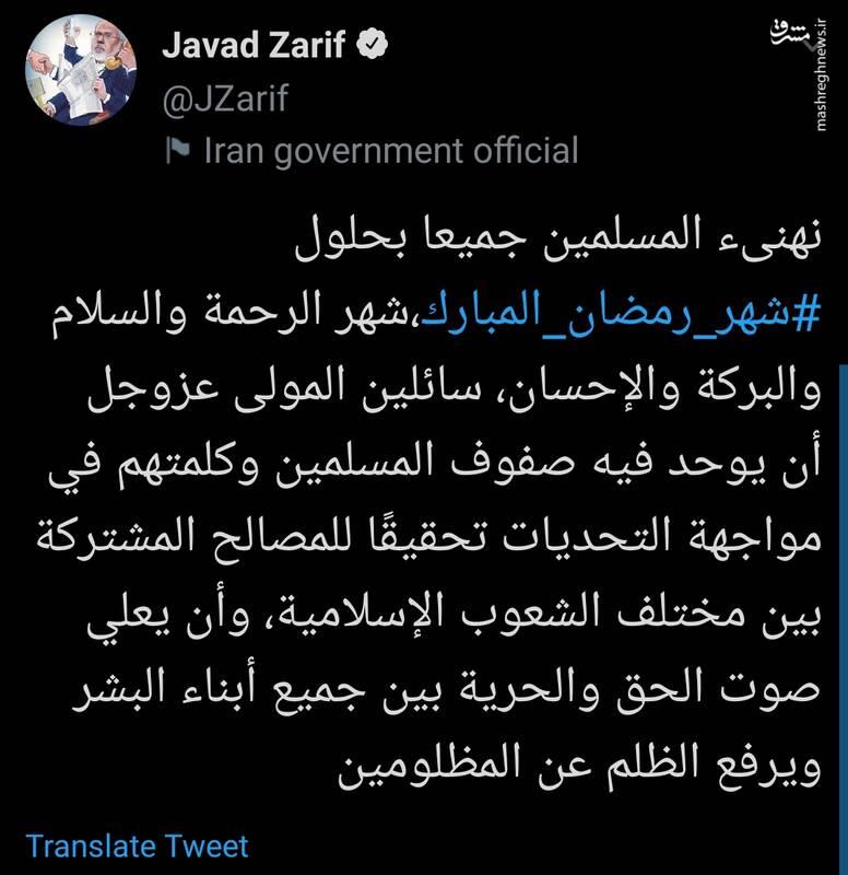 ظریف آغاز ماه مبارک رمضان را به عربی تبریک گفت