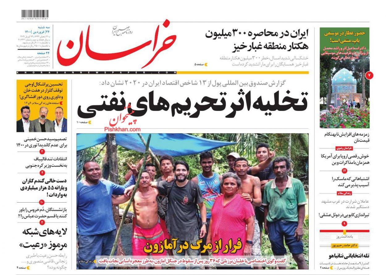 روح برجام زیر آوار نطنز/ تله انتخاباتی نتانیاهو