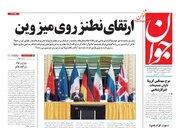 عکس/ صفحه نخست روزنامههای سهشنبه ۲۴فروردین
