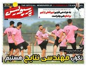 عکس/ تیتر روزنامههای ورزشی سه شنبه ۲۴ فروردین