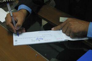 سهولت تأمین نقدینگی با احیای اعتبار چک در مبادلات