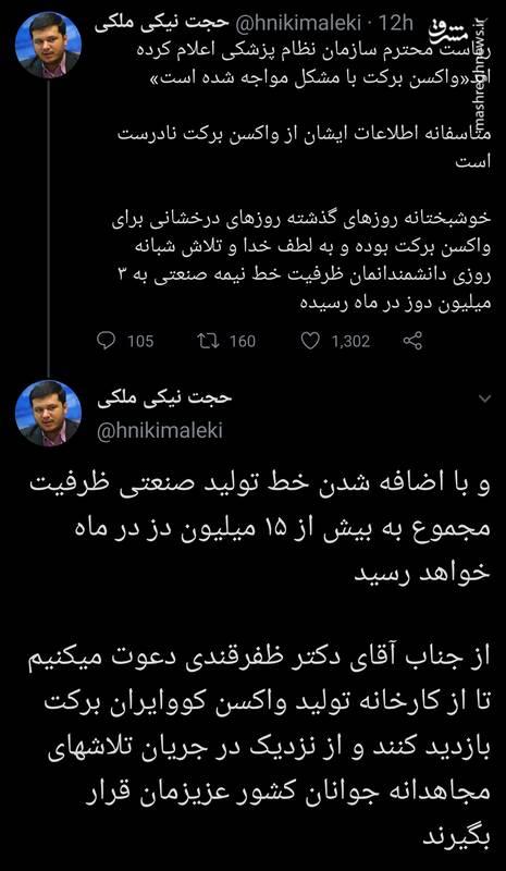 تکذیب خبر بروز مشکل در تولید واکسن کوو ایران برکت
