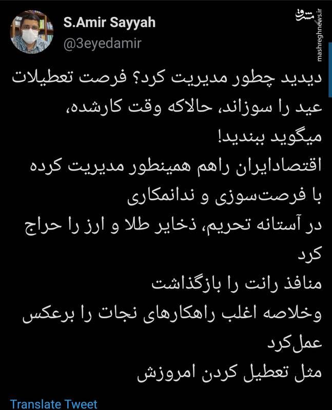 آقای روحانی! چرا راههای نجات جامعه را برعکس عمل میکنید؟
