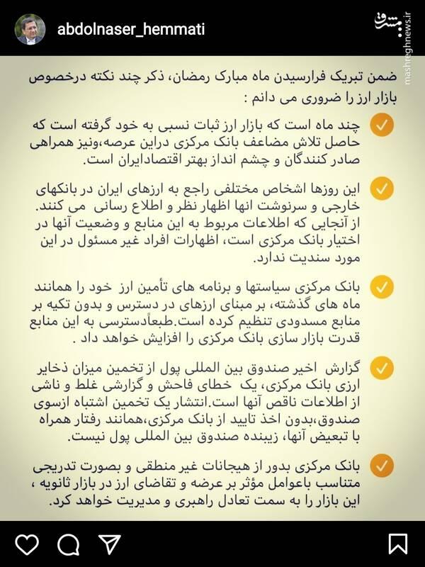 همتی: اطلاعات پولهای بلوکه شده ایران در اختیار بانک مرکزی است
