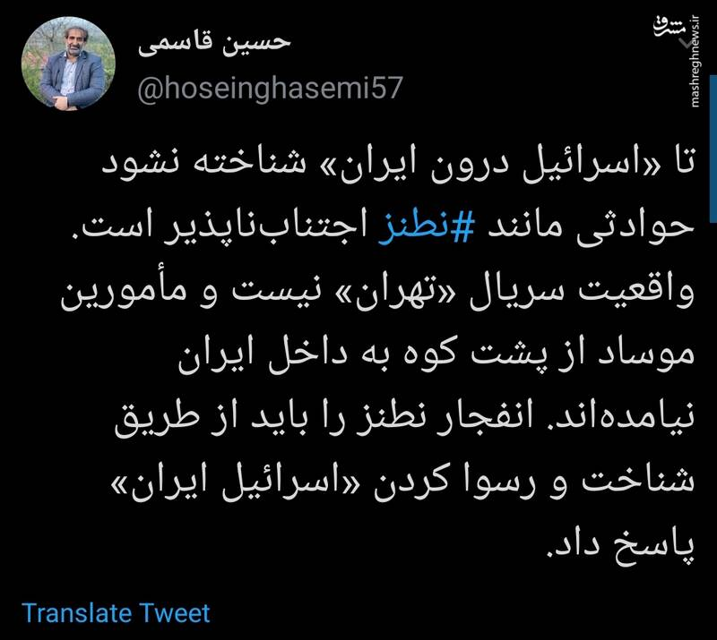 مأمورین موساد از پشت کوه به داخل ایران نیامدهاند