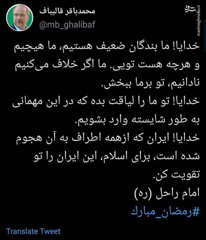 قالیباف: خدایا! برای اسلام، این ایران را تقویت کن