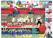 عکس/ تیتر روزنامههای ورزشی چهارشنبه ۲۵ فروردین