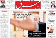 ظریف: اگر آزارها و افتراها ادامه یابد،کاندید میشوم/ دلواپسی اصلاحطلبان از حمله به کشتی اسرائیلی
