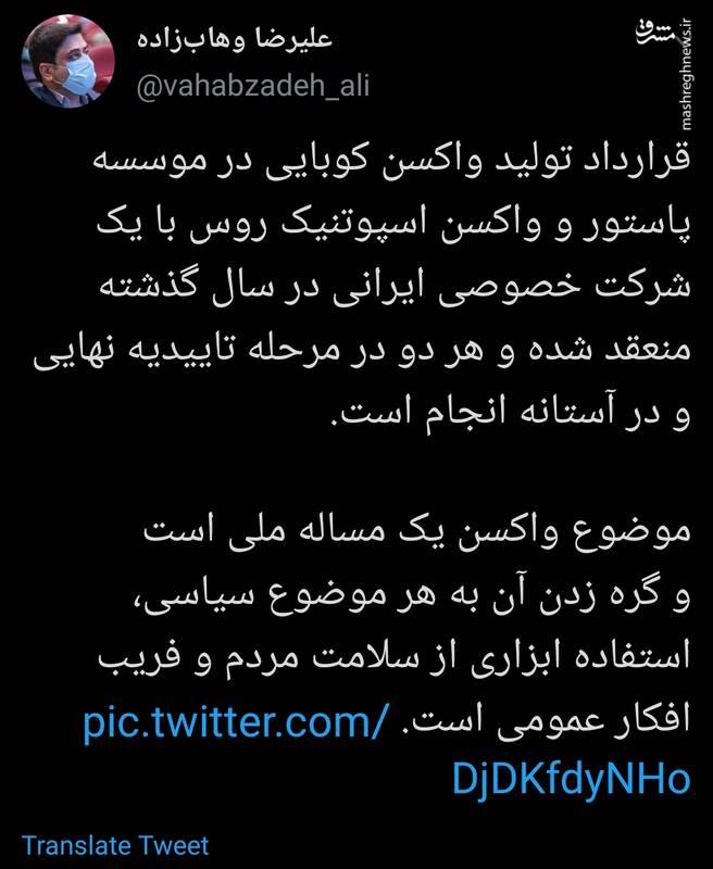 انتقاد وهابزاده از گرهزدن واکسن کرونا به موضوعات سیاسی