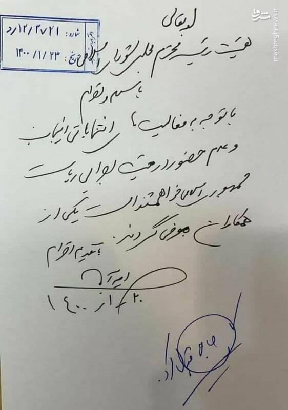 علت استعفای امیرآبادی از هیات اجرایی انتخابات
