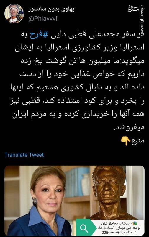اوج مهربانی خاندان پهلوی در حق مردم ایران